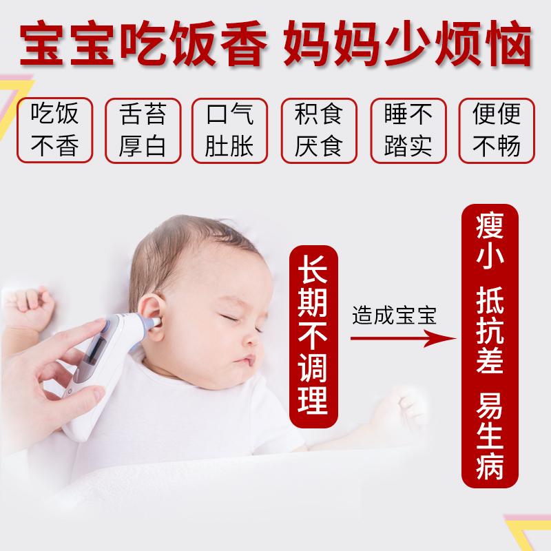 小儿健脾贴膏积食贴婴儿健胃消食贴儿童肚脐贴宝宝内热脾胃贴调理