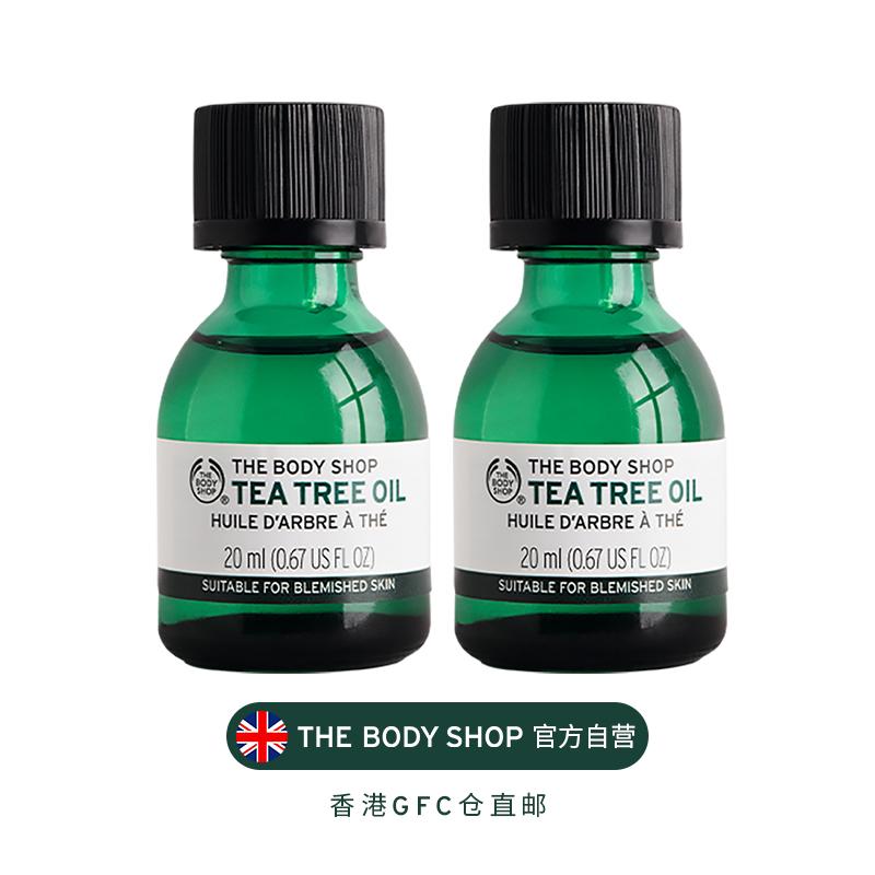 组合装修护瑕疵精油 2 20ml 美体小铺茶树油 TheBodyShop 预售 99