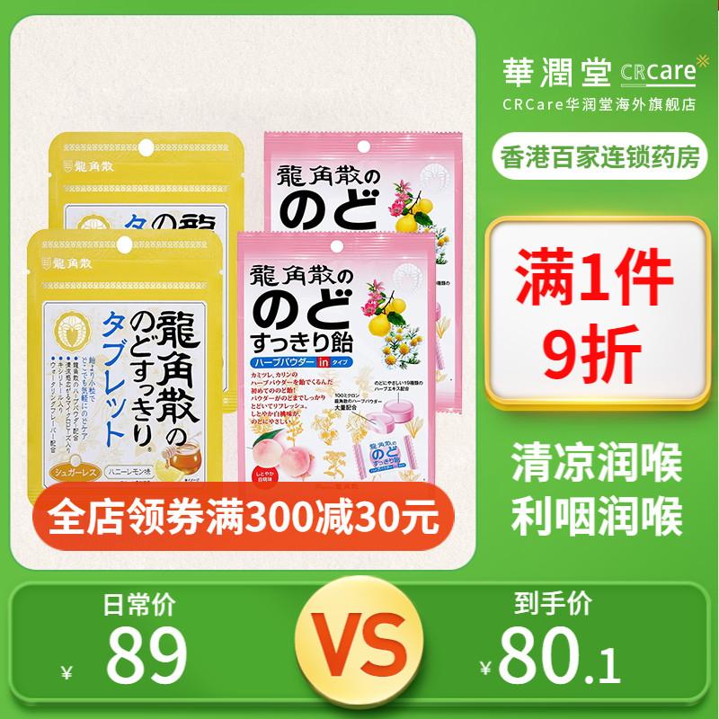 日本进口 龙角散 草本润喉糖+润喉含片 组合装共4袋 双重优惠折后¥60.1包邮包税(¥89-20)