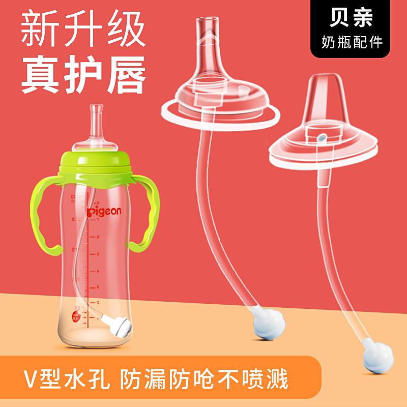 【爆款推荐】贝亲奶瓶吸管配件手柄鸭嘴重力球转换吸管杯宽口径通用替换头奶嘴