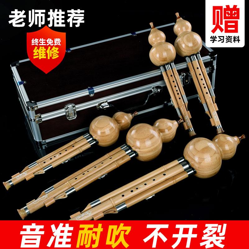 云南 D 小 G 调 F 调大人初学乐器 B 调专业演奏型降 C 竹丝乐品牌葫芦丝