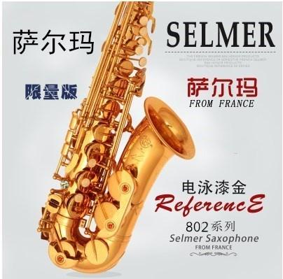 包 专业级 电泳金 调中音萨克斯乐器 E 降 802 萨尔玛 Selmer 新法国