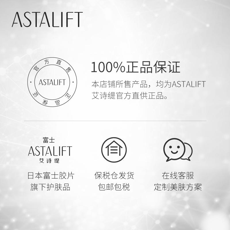 防紫外线 SPF50 管隔离防晒霜虾青素妆前乳 A 艾诗缇小 ASTALIFT 日本