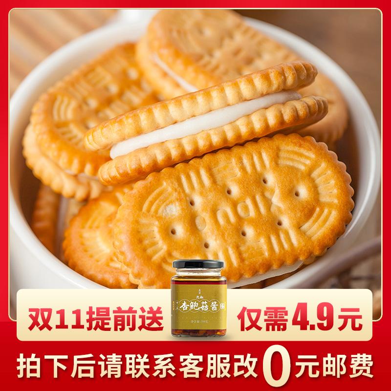 西团夹心饼干老式8090后怀旧零食休闲食品早餐代餐小包装饼干198g-给呗网