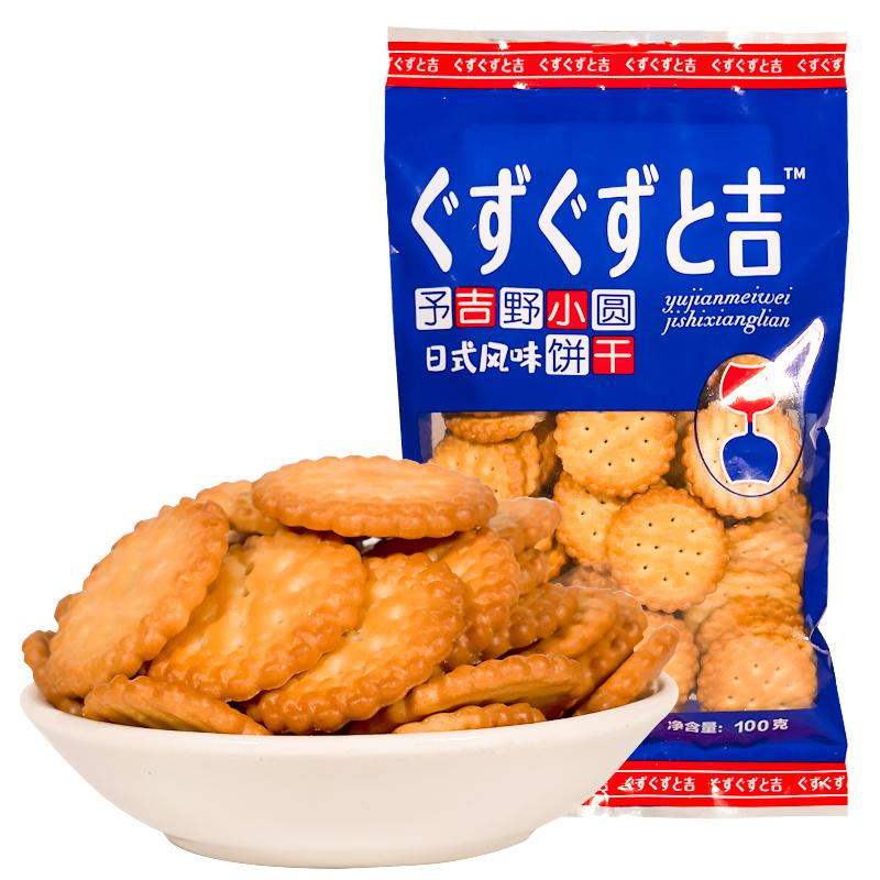 〖拍六包〗予吉野网红日式小圆饼饼干零食植物油天日盐饼干奶盐味
