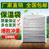 100 takeaway disposable aluminum foil insulation bags thicker insulation package food crabs grilled seafood pizza