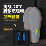 Heated insole heating charging female electric warm winter walking electric hot shoe insole lithium battery warm male cold feet cold