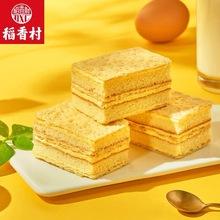 【稻香村】拿破仑蛋糕奶油早餐面包700g
