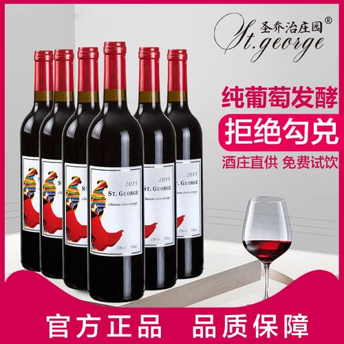 红酒葡萄酒整箱干红礼盒装自酿甜型养生果味少女圣乔治庄园水果酒
