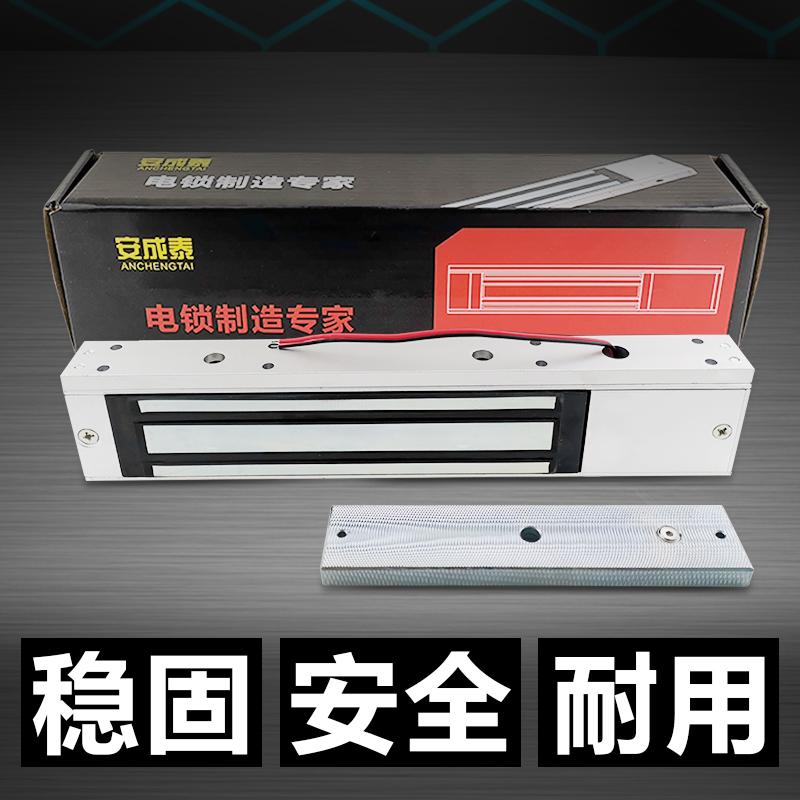 铁门 24V 嵌入式 280kg 暗装明装 12V 安成泰单门磁力锁门禁锁电磁锁