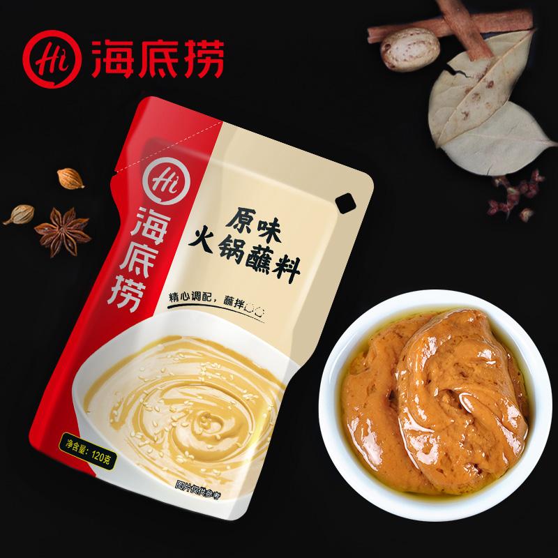 海底捞火锅底料 原味蘸料芝麻花生调和麻酱调味料120g*3包 包邮