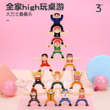 Children Hercules balance family games stacked layers upon layer of high educational toys wooden piles of music blocks boy