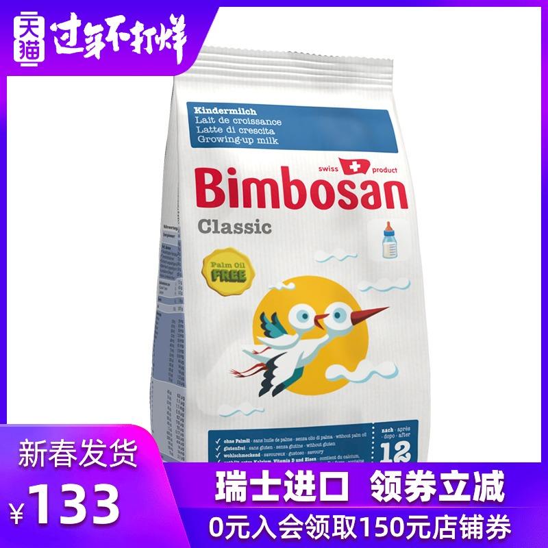瑞士Bimbosan宾博原装进口经典婴幼儿牛奶粉3段1岁以上500g/袋