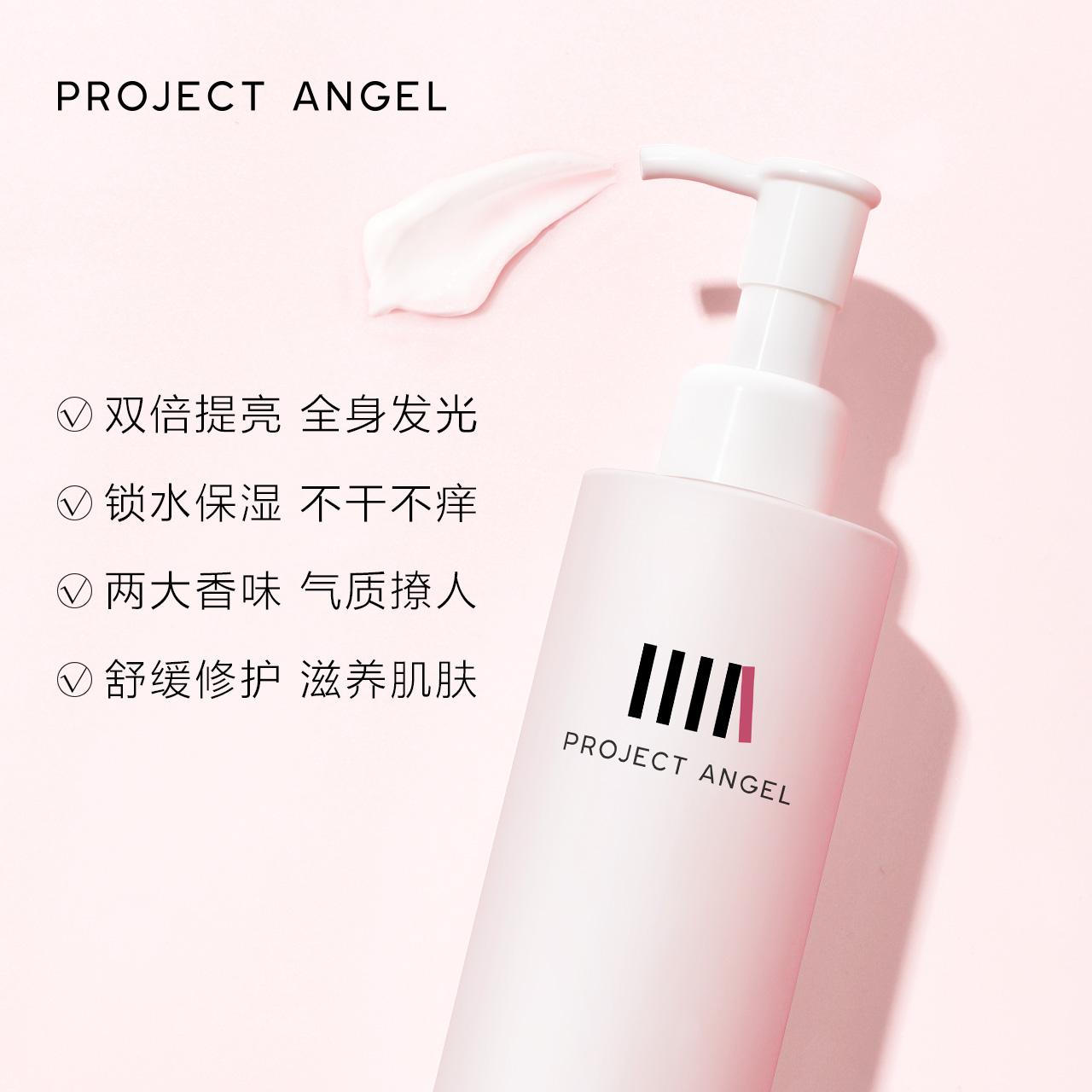 Project Angel身体乳好坏判断,一般人不告诉它