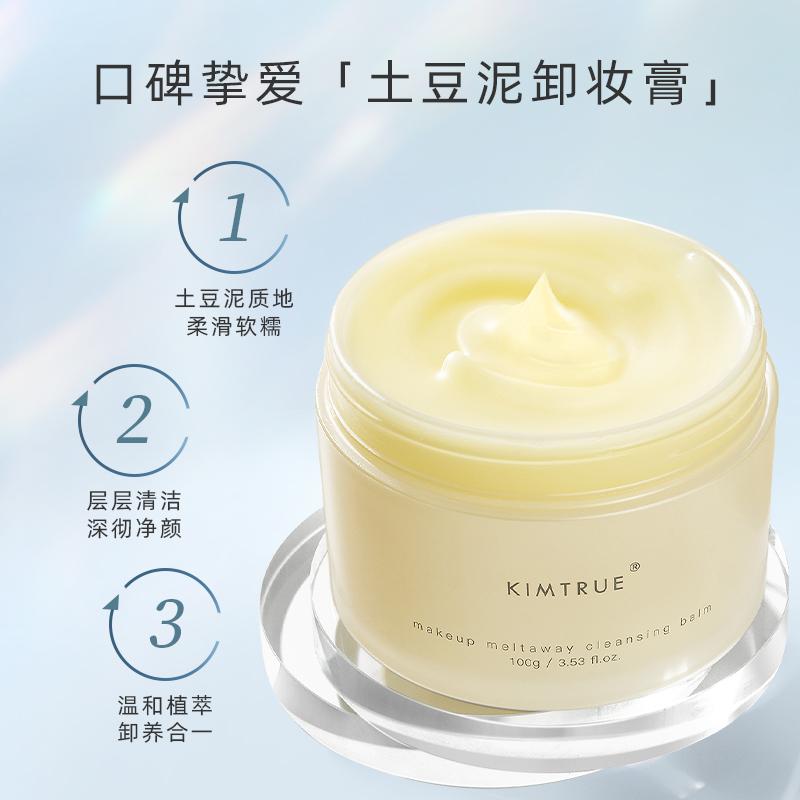 【张哲瀚同款】KT且初卸妆膏 深层清洁脸部温和卸妆油乳女KIMTRUE No.2
