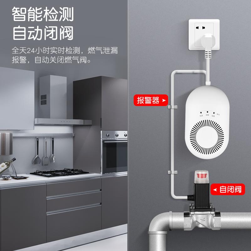 燃气报警器家用厨房自动切断阀天然气液化气可燃气体煤气泄漏探测