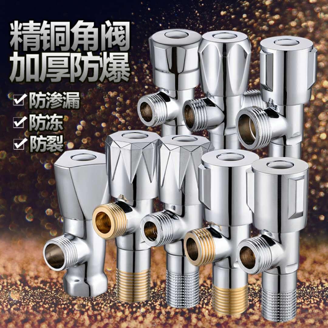 九牧王三角閥全銅加厚馬桶熱水器加長角閥四分冷熱角閥全銅止水閥
