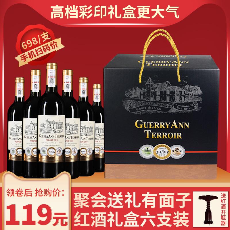 6 支袋过年送礼 2020 包邮法国进口干红葡萄酒 鼠年货礼盒装红酒整箱