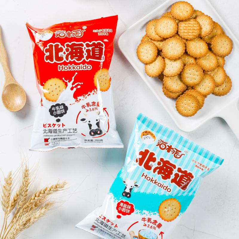 拍5包更划算 猫村长北海道牛乳饼干日式小圆饼早餐小零食多口味