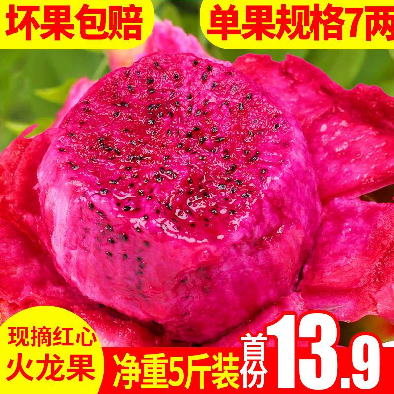 越南红心火龙果5斤新鲜当季水果大红肉10应季批发整箱包邮
