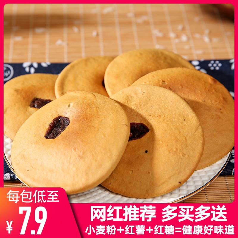 地湘味网红零食红糖肚脐饼一整袋潮汕特产小吃惠来手工饼零食糕点