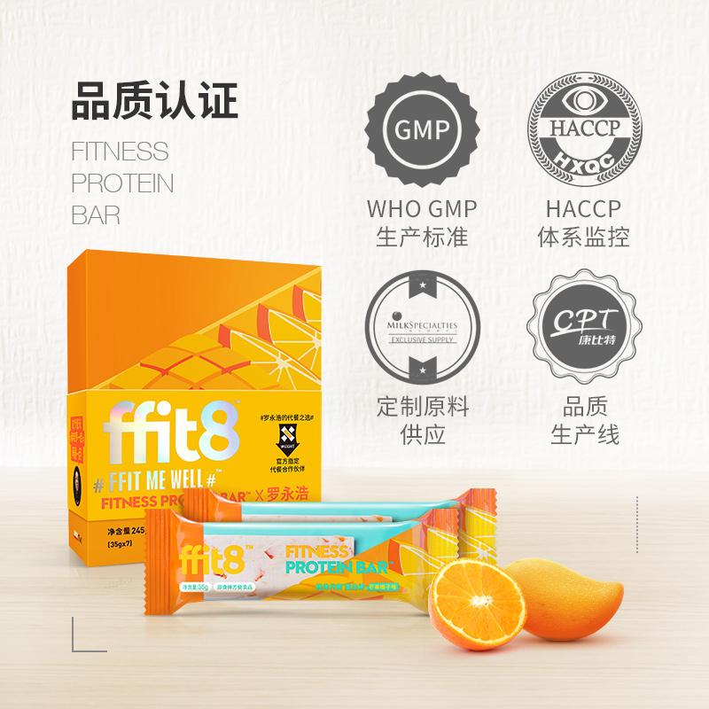代餐能量蛋白棒乳清粥粉饱腹早餐低食品糖 ffit8 罗永浩定制款