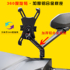 Battery electric car mobile phone navigation bracket motorcycle bicycle car rechargeable shockproof takeaway rider bracket