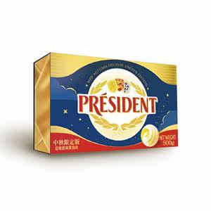 总统淡味黄油块500g*3中秋限定款进口发酵动物黄油蛋糕家用烘焙