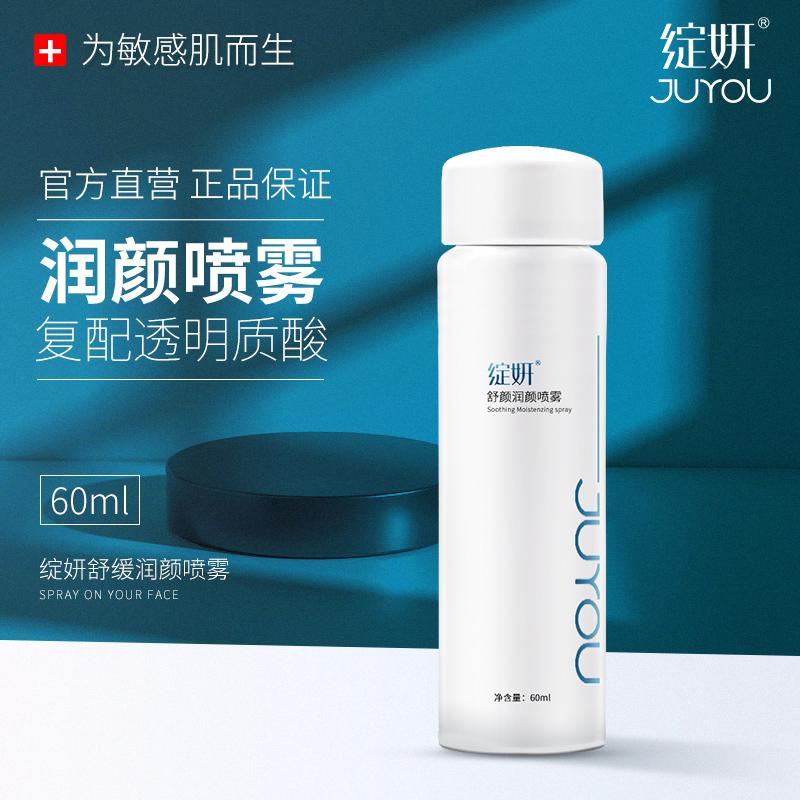 K姐推荐 绽妍保湿喷雾60ml舒缓补水收缩毛孔玻尿酸修护敏感肌肤