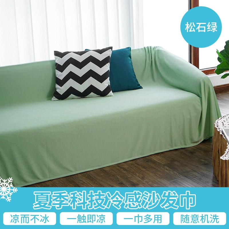 凉感沙发巾夏季空调房盖布简约现代沙发套罩全包万能套防尘靠背巾