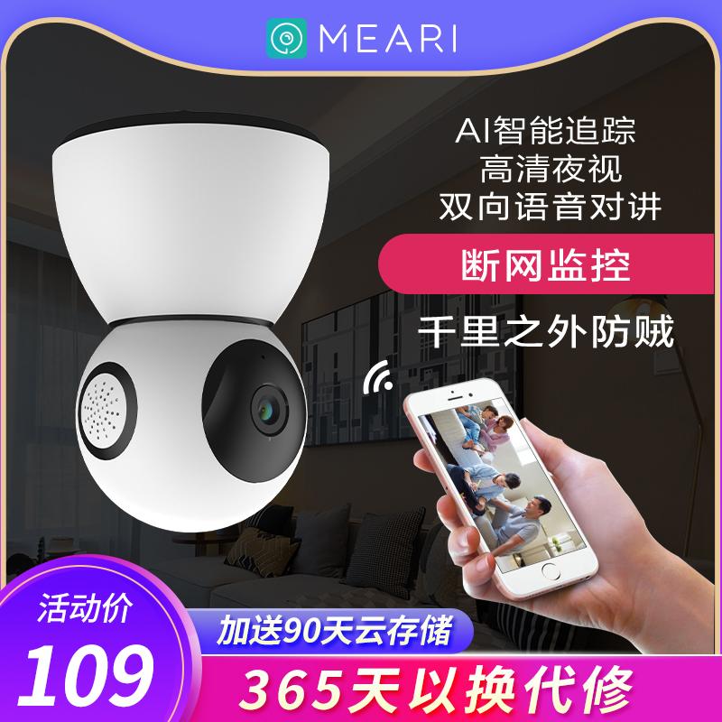 觅睿无线摄像机家用高清夜视wifi远程连手机360度全景智能摄像头