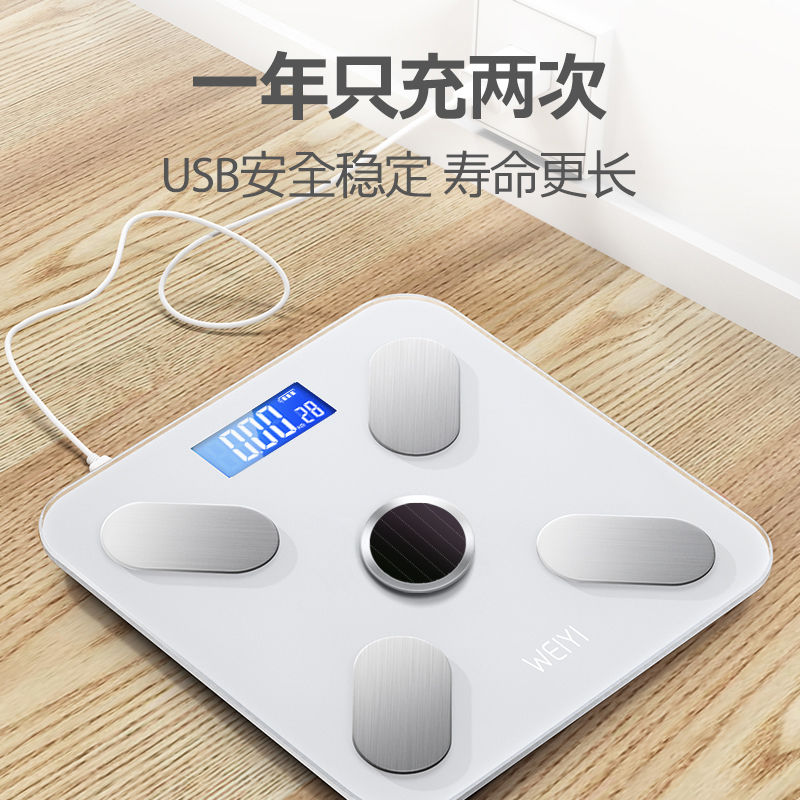 称重电子体重秤家用精准充电人体智能测脂肪体脂女生宿舍小型耐用