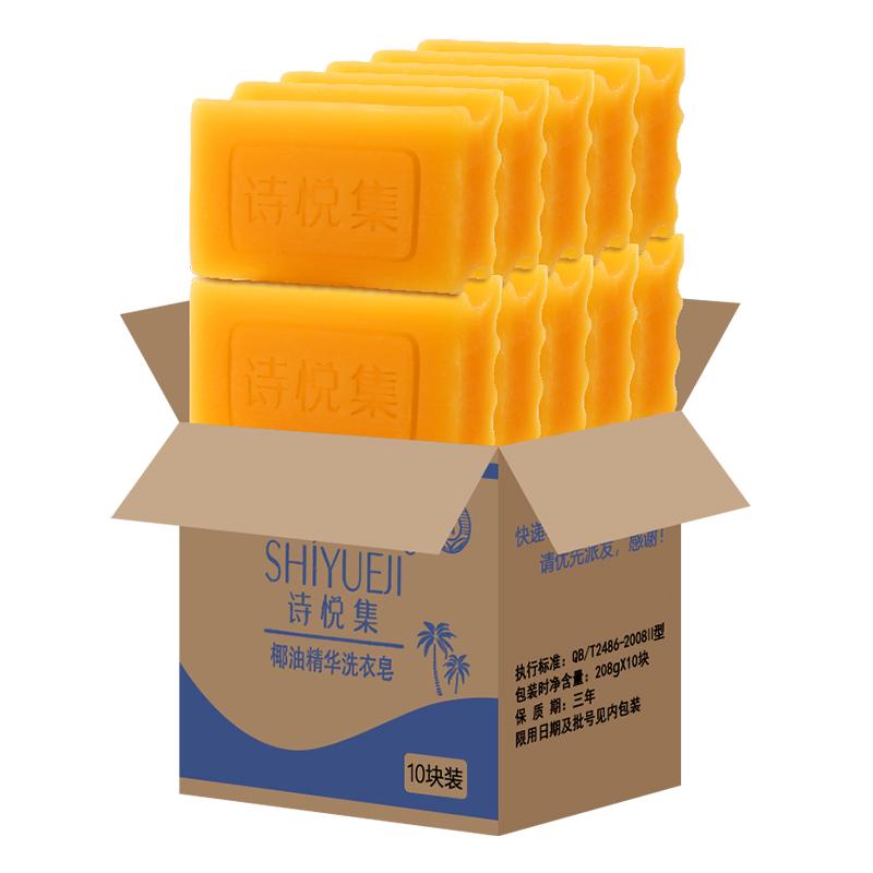 洗衣皂208g*10块透明皂84老肥皂手洗内衣皂家用组合装整箱YL