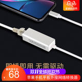 Apple mobile phone network cable converter network card iPhone to wired network iPad tablet online live play games