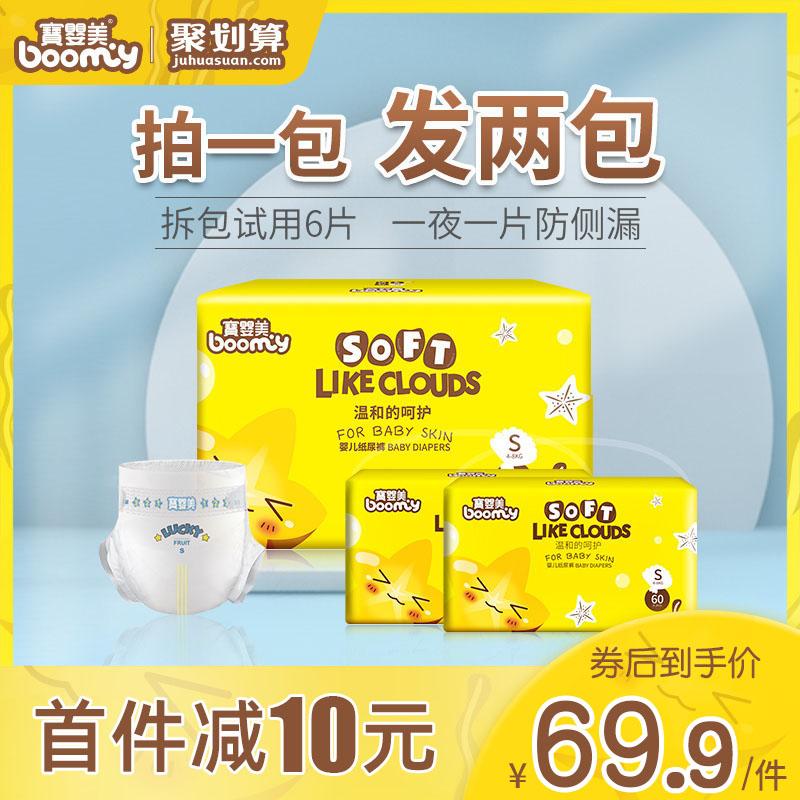 香港宝婴美超薄透气纸尿裤S码悬浮芯体新生婴儿拉拉L裤宝宝尿不湿