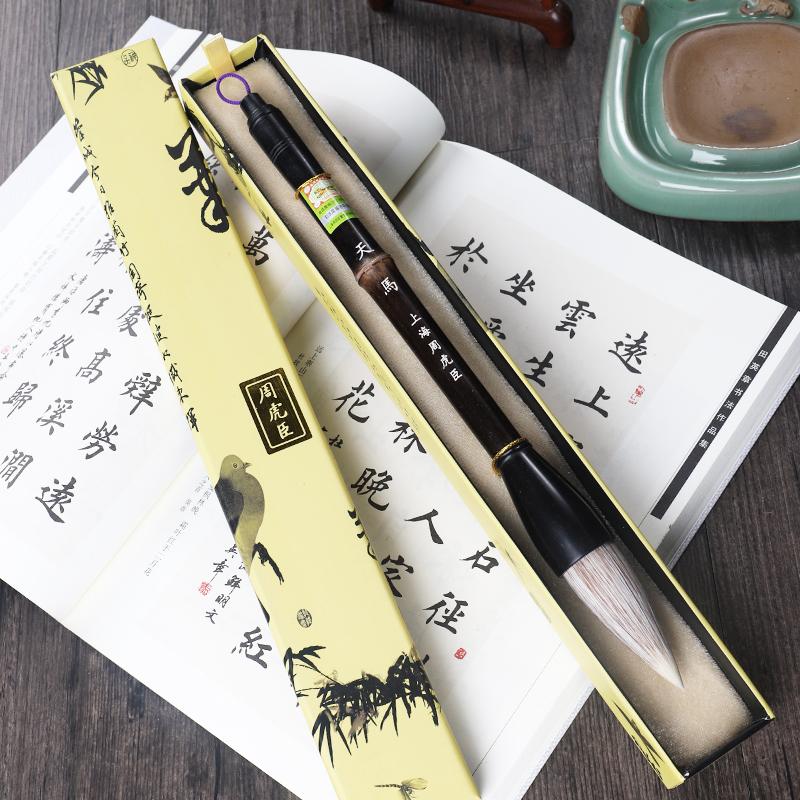 上海周虎臣天马兼毫大蒜头笔型毛笔
