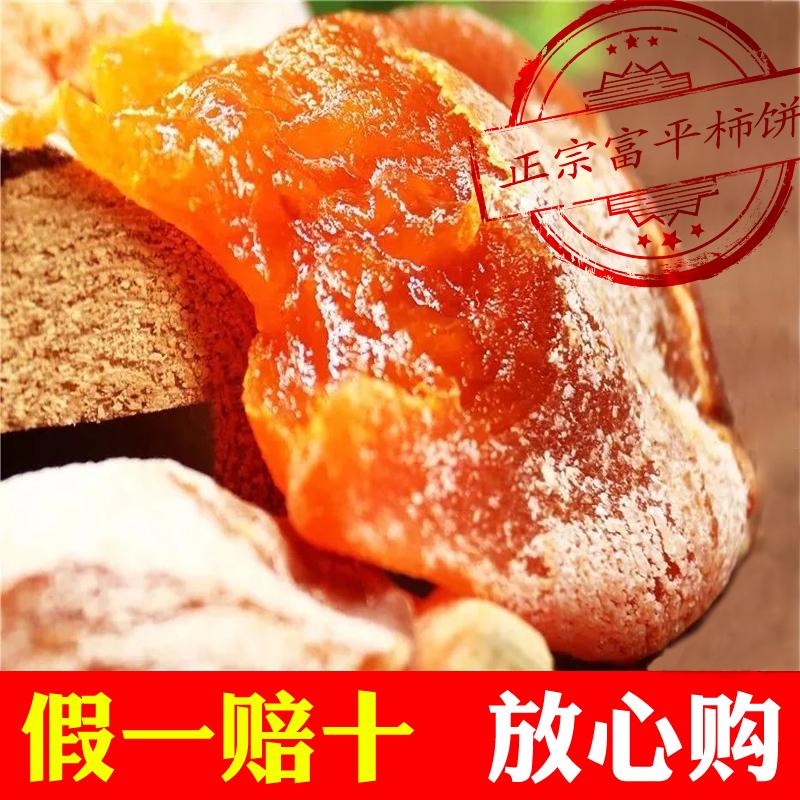 斤散装出口韩国 5 富平柿饼陕西特产吊柿饼霜降特级整箱独立小包装