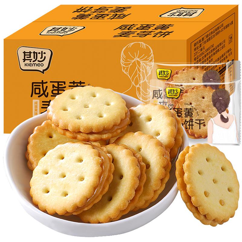 其妙咸蛋黄麦芽糖饼干夹心饼干