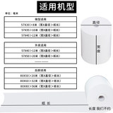 5730 thermal paper cash register paper cash register paper 80x80x60x50 57x30x35x40 not damaged US Mission takeaway paper machine Kitchen 5.5 s printer volume small roll of paper tickets General small volume