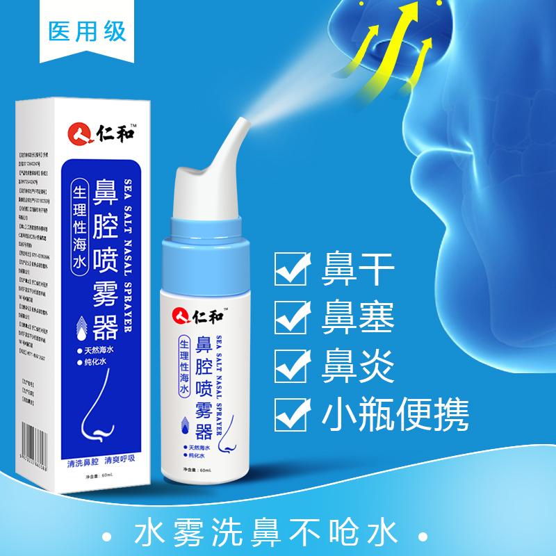 仁和生理性海盐水鼻腔喷雾儿童洗鼻子神器海水洗鼻器鼻炎喷鼻干痒