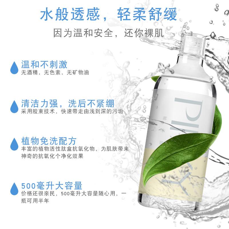 氨基酸卸妝水正品臉部溫和清潔眼部眼唇卸濁乳學生按壓瓶女保濕