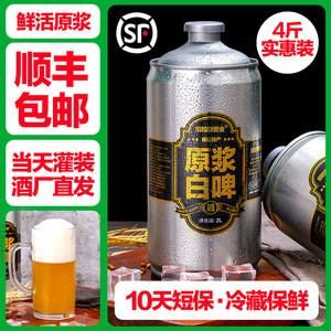 青岛特产原浆啤酒全麦白啤大桶装精酿啤酒鲜啤生啤高度扎啤2升4斤