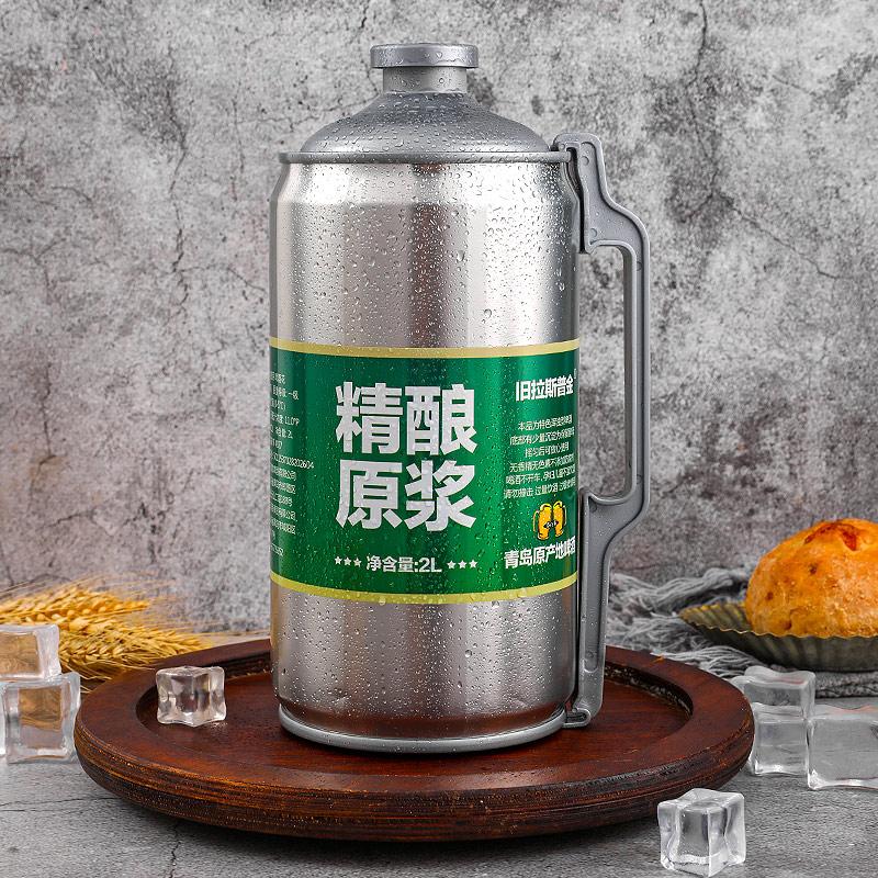 青岛特产,15天现货保质:2L 旧拉斯普金 原浆啤酒 4斤