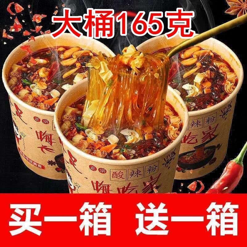 大桶165g正宗嗨吃家酸辣粉手工红薯粉冲泡螺蛳粉