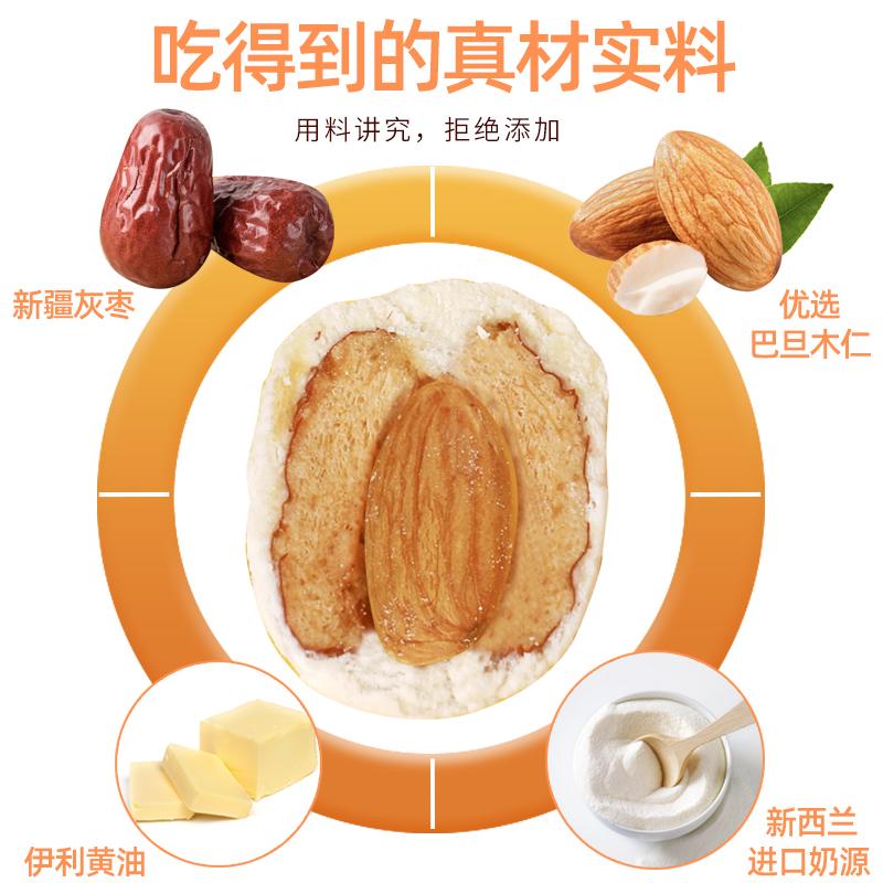 地珍坊小奶枣250g奶枣奶酪杏仁巴旦木夹心奶枣孕妇小零食网红零食
