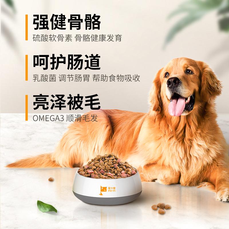宠小皮 金毛狗粮通用型10斤幼犬成犬专用粮美毛补钙壮骨大袋5kg装优惠券