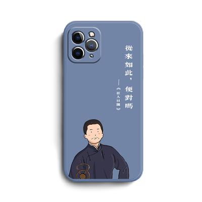 鲁迅不干了手机壳适用iphone12promax液态硅胶11/x/xr/苹果XSmax觉醒年代7plus/8plus/6splus全包防摔男女款
