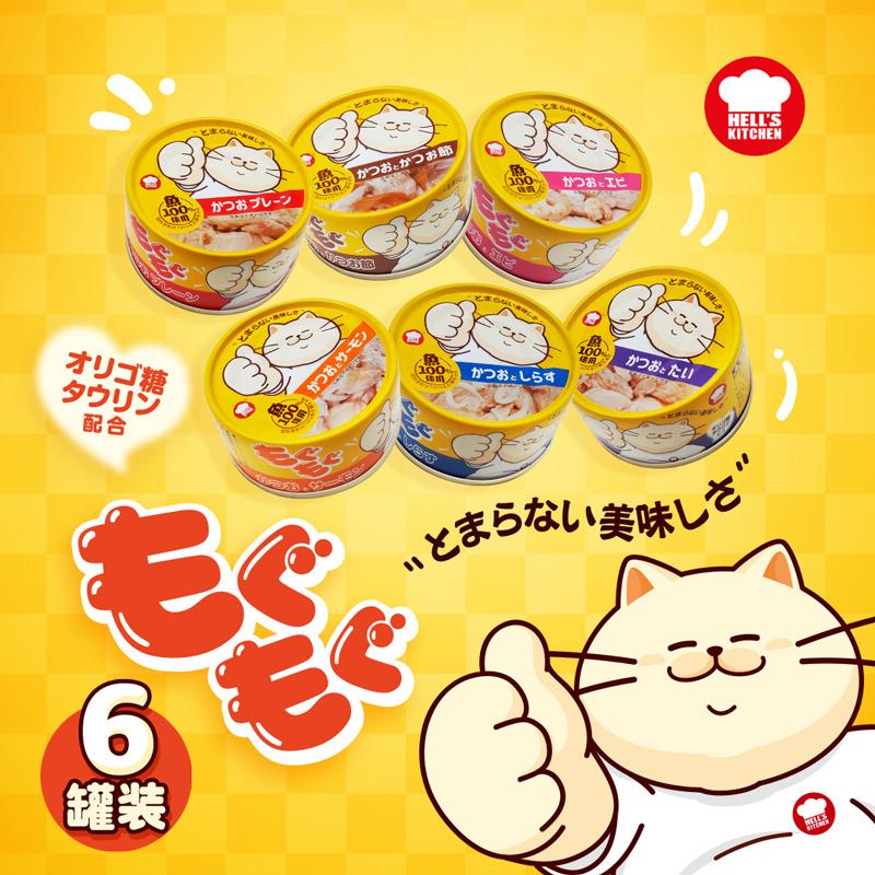 地狱厨房噜噜罐猫零食罐头湿粮金枪鱼鱼汤发腮补水80g*6罐混合装