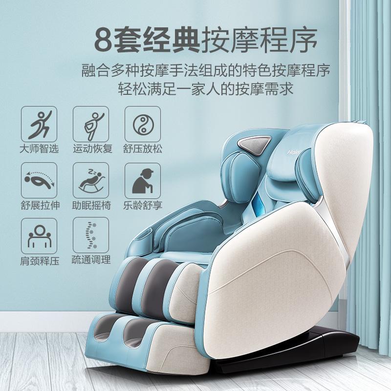 Haier/海尔按摩椅家用全身豪华零重力全自动多功能电动按摩椅子
