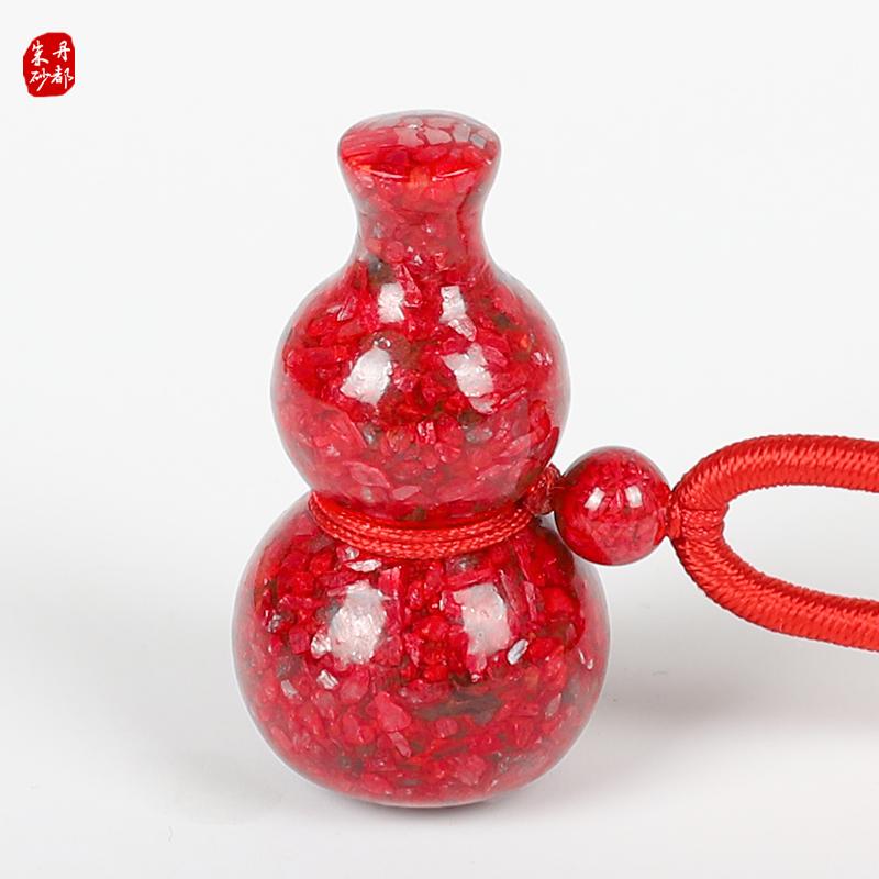 丹都朱砂紫金砂朱砂吊坠男女款本命年朱砂葫芦中国风朱砂饰品红绳